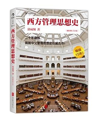 西方管理思想史.pdf