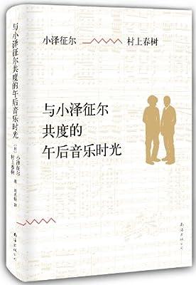 与小泽征尔共度的午后音乐时光.pdf