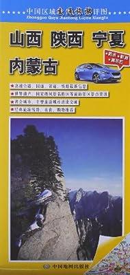 中国区域交通旅游详图:山西•陕西•宁夏•内蒙古.pdf