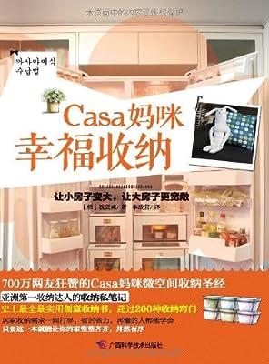 Casa妈咪幸福收纳.pdf