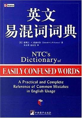 英文易混词词典.pdf