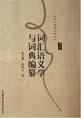 词汇语义学与词典编纂:现代汉语词汇学丛书.pdf