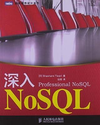 深入NoSQL.pdf