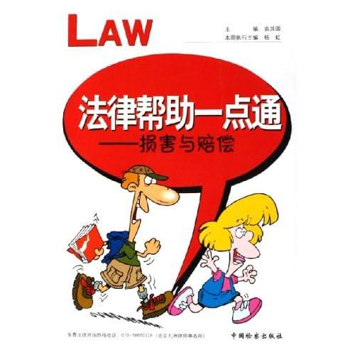 法律帮助一点通--损害与赔偿