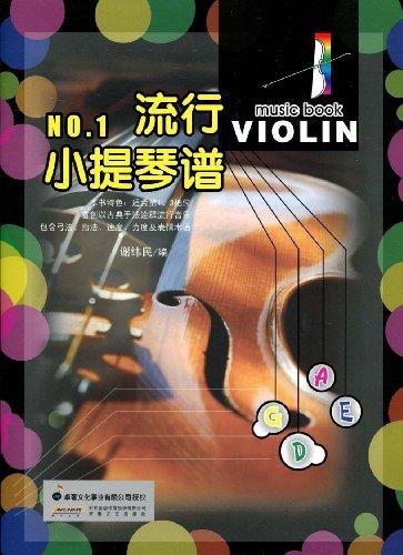 流行小提琴谱NO.1 附盘
