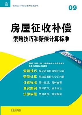 房屋征收补偿索赔技巧和赔偿计算标准.pdf