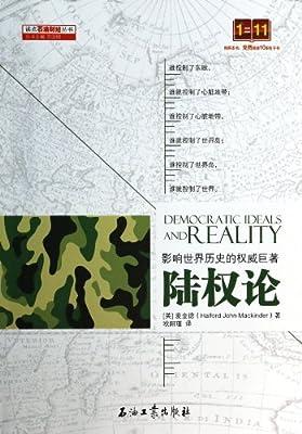 陆权论/读点石油财经丛书.pdf