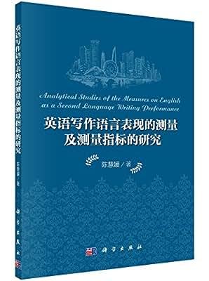 英语写作语言表现的测量及测量指标的研究.pdf