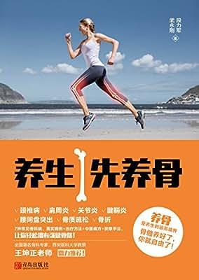 养生先养骨.pdf