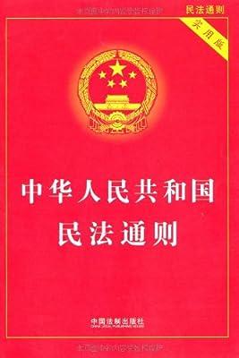 中华人民共和国民法通则.pdf