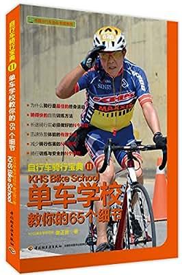 自行车骑行宝典2-单车学校教你的65个细节.pdf