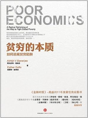 贫穷的本质:我们为什么摆脱不了贫穷.pdf