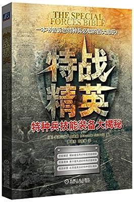 特战精英:特种兵技能装备大揭秘.pdf