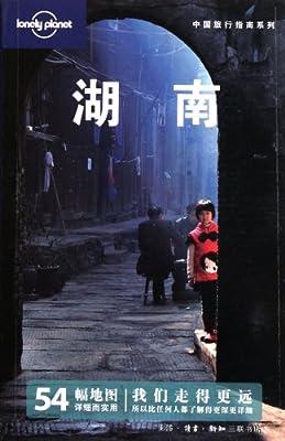Lonely Planet旅行指南系列:湖南.pdf