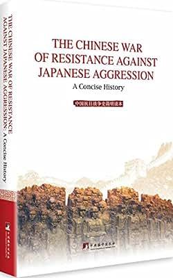 中国抗日战争史简明读本: 英文.pdf
