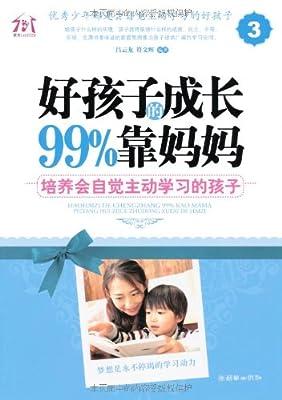 好孩子的成长99%靠妈妈3:培养会自觉主动学习的孩子.pdf