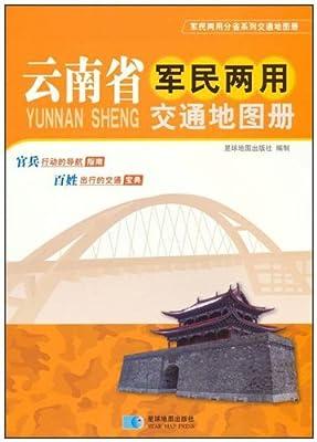云南省军民两用交通地图册.pdf