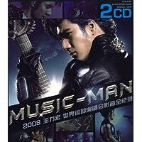 王力宏:2008 MUSIC MAN世界巡回演唱会