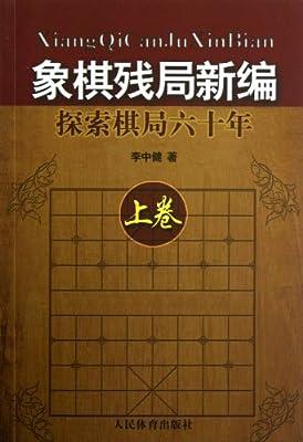 象棋残局新编:探索棋局六十年.pdf