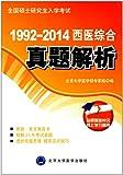 (2014)全国硕士研究生入学考试:1992-2014西医综合真题解析(附80元网上学习费用)-图片