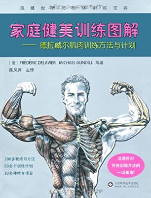 家庭健美训练图解.pdf