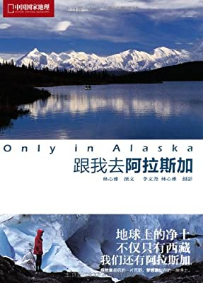 Only in Alaska:跟我去阿拉斯加.pdf