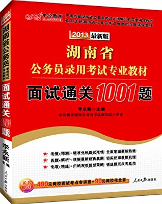 中公教育•湖南省公务员录用考试专业教材:面试通关1001题.pdf