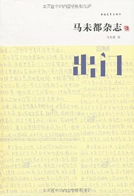 马未都杂志:出门.pdf
