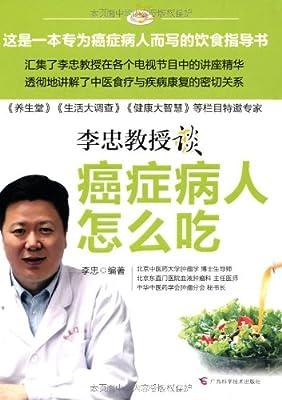 李忠教授谈癌症病人怎么吃.pdf