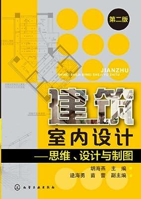 建筑室内设计:思维、设计与制图.pdf