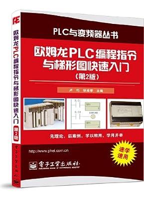 欧姆龙PLC编程指令与梯形图快速入门.pdf