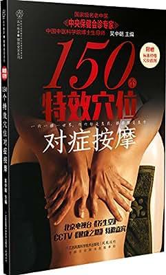 150个特效穴位对症按摩.pdf
