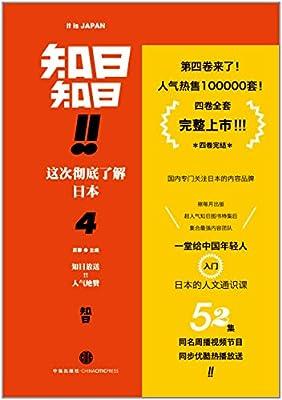 知日!知日!这次彻底了解日本4.pdf