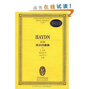海顿弦乐四重奏 鸟C大调Hob.Ⅲ 39总谱 全国音乐院系教学总谱系列