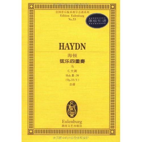 海顿弦乐四重奏 鸟C大调Hob.Ⅲ 39 海顿 HadanF.J.