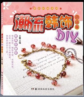 潮流韩饰DIY·初级篇.pdf