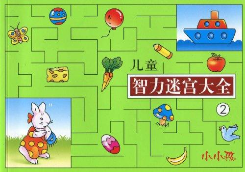 小小孩61儿童智力迷宫大全(2)