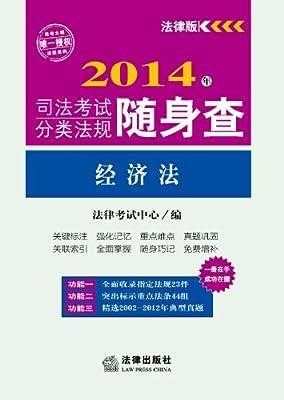 2014年司法考试分类法规随身查:经济法.pdf
