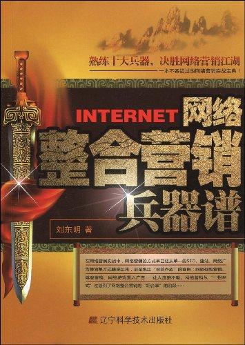 网络整合营销兵器谱,网络整合营销,网络整合营销实战手记