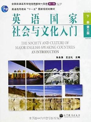 普通高等教育十一五国家级规划教材:英语国家社会与文化入门.pdf