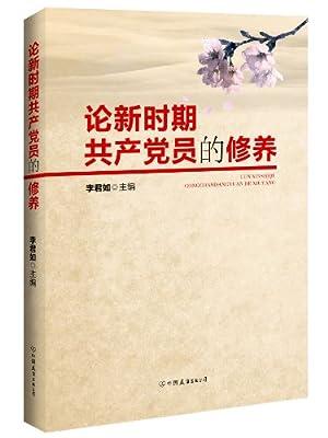 论新时期共产党员的修养.pdf