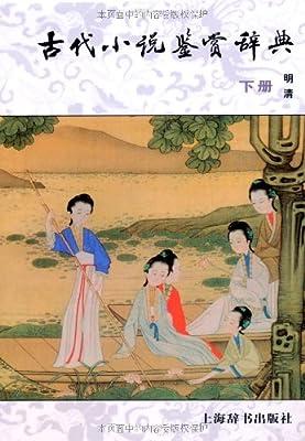 古代小说鉴赏辞典.pdf