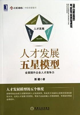 人才发展五星模型.pdf