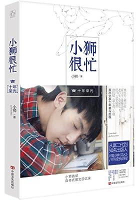 小狮很忙•十年荣光.pdf