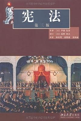 宪政经典:宪法.pdf