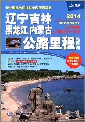 辽宁、吉林、黑龙江、内蒙古公路里程地图册.pdf