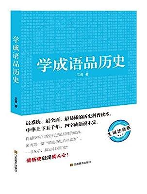 学成语品历史.pdf