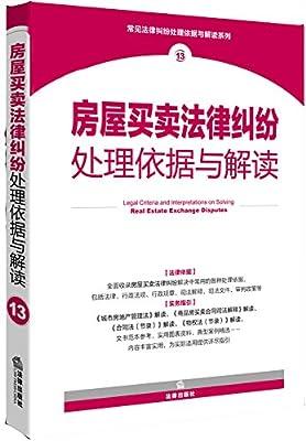 房屋买卖法律纠纷处理依据与解读.pdf