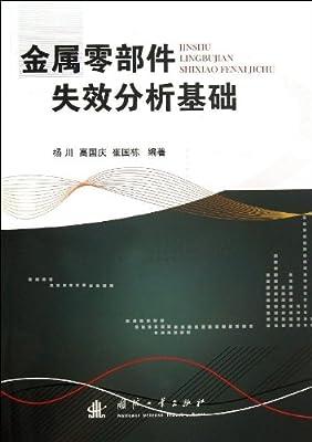 金属零部件失效分析基础.pdf