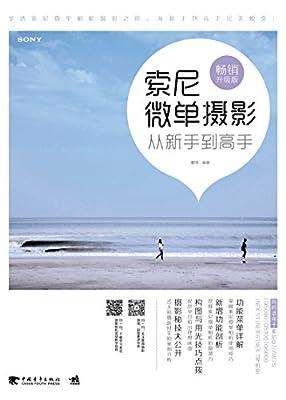 索尼微单摄影从新手到高手.pdf